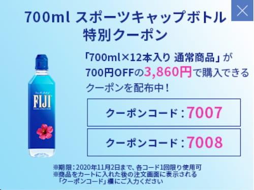 フィジーウォーター700mlスポーツキャップボトル特別クーポン