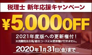 スタディング税理士講座 新年応援5,000円OFFキャンペーン