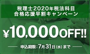スタディング税理士講座2020年税法科目 合格応援早割キャンペーン
