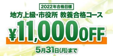 スタディング公務員講座 2022年合格目標 応援キャンペーン