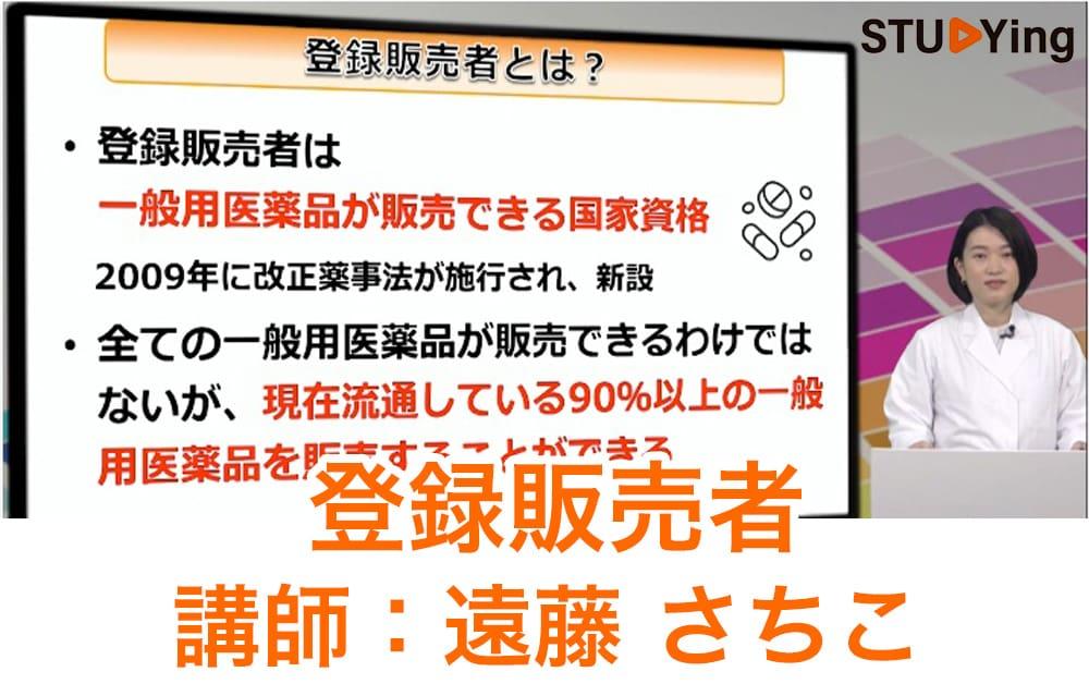 スタディング登録販売者講座の受講画面と遠藤さちこ先生