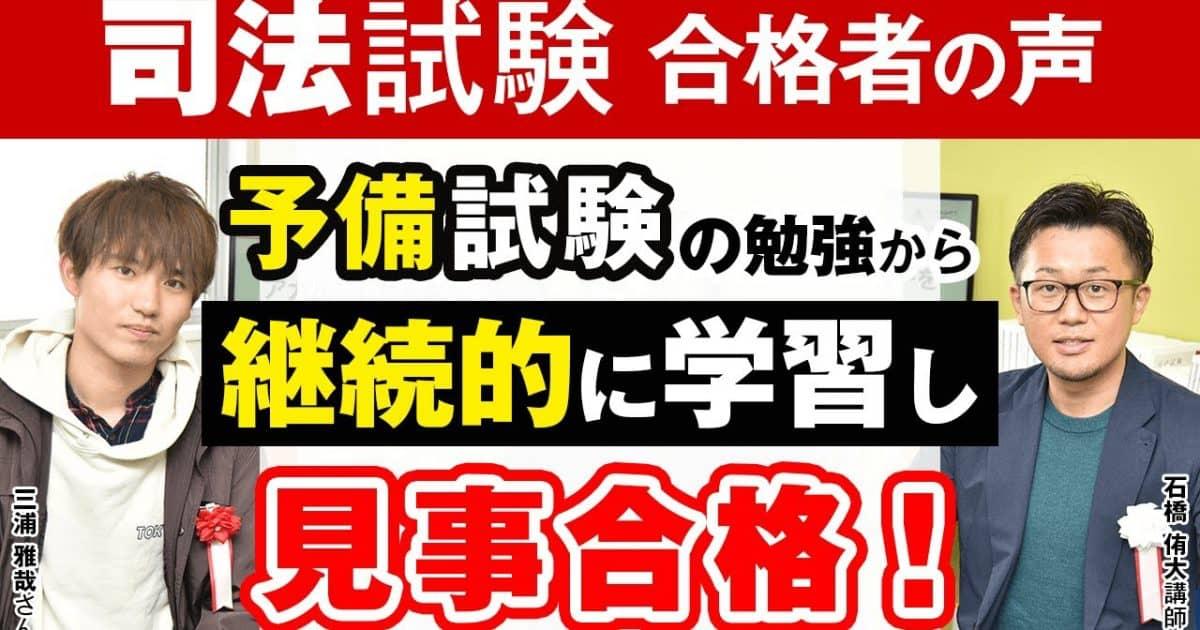 アガルート令和2年度司法試験合格者三浦さん