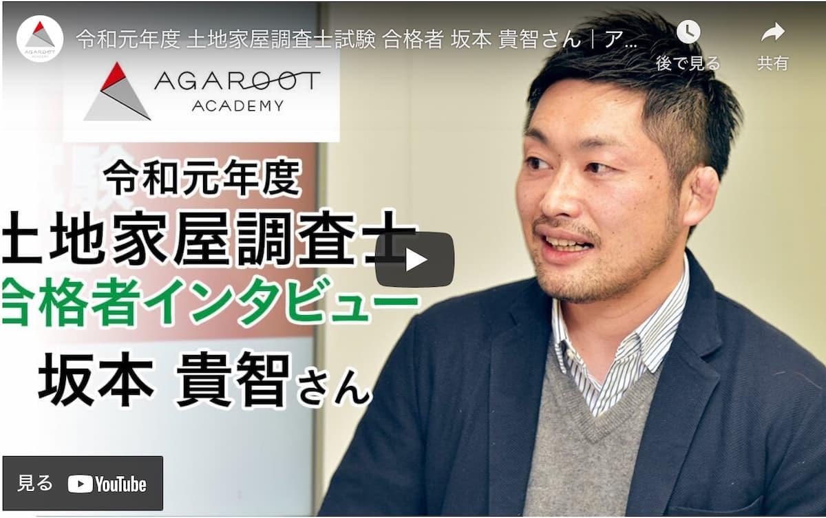 アガルート令和元年度 土地家屋調査士試験合格者坂本さん
