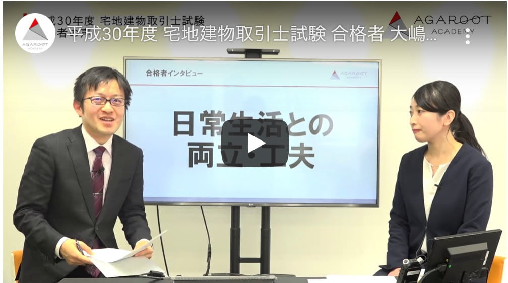 アガルート平成30年度宅建士試験合格者大嶋さん