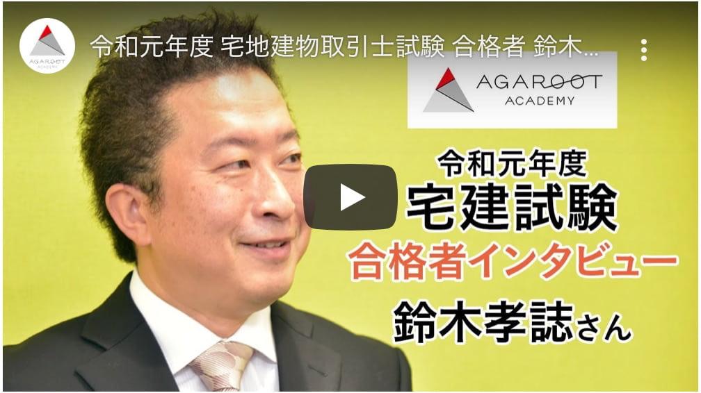 アガルート令和元年度宅建士試験合格者鈴木さん