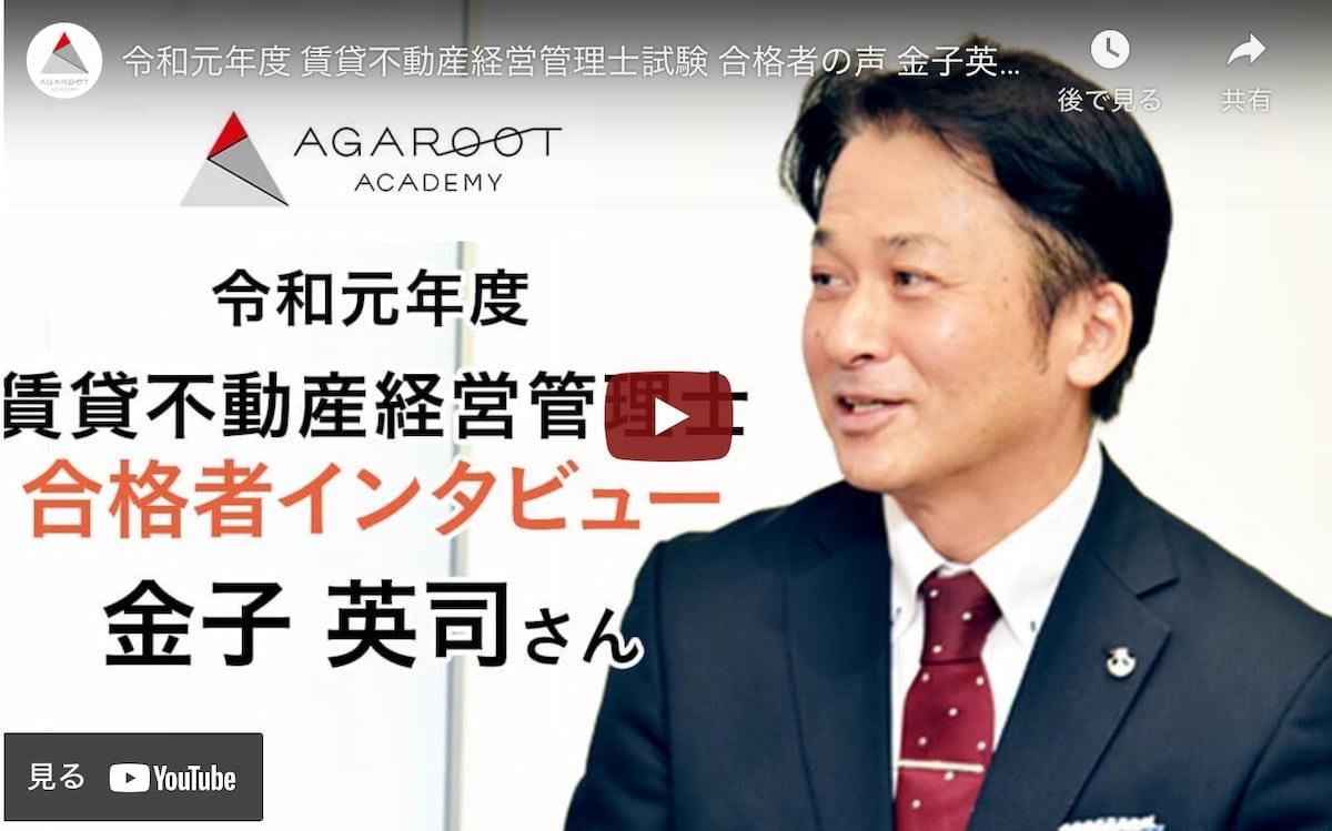 アガルート令和元年度 賃貸不動産経営管理士試験合格者金子さん