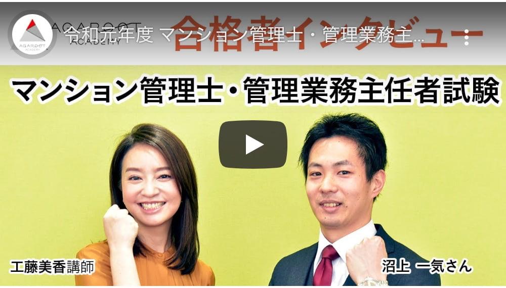 アガルート令和元年度マンション管理士/管理業務主任者試験合格者沼上さん