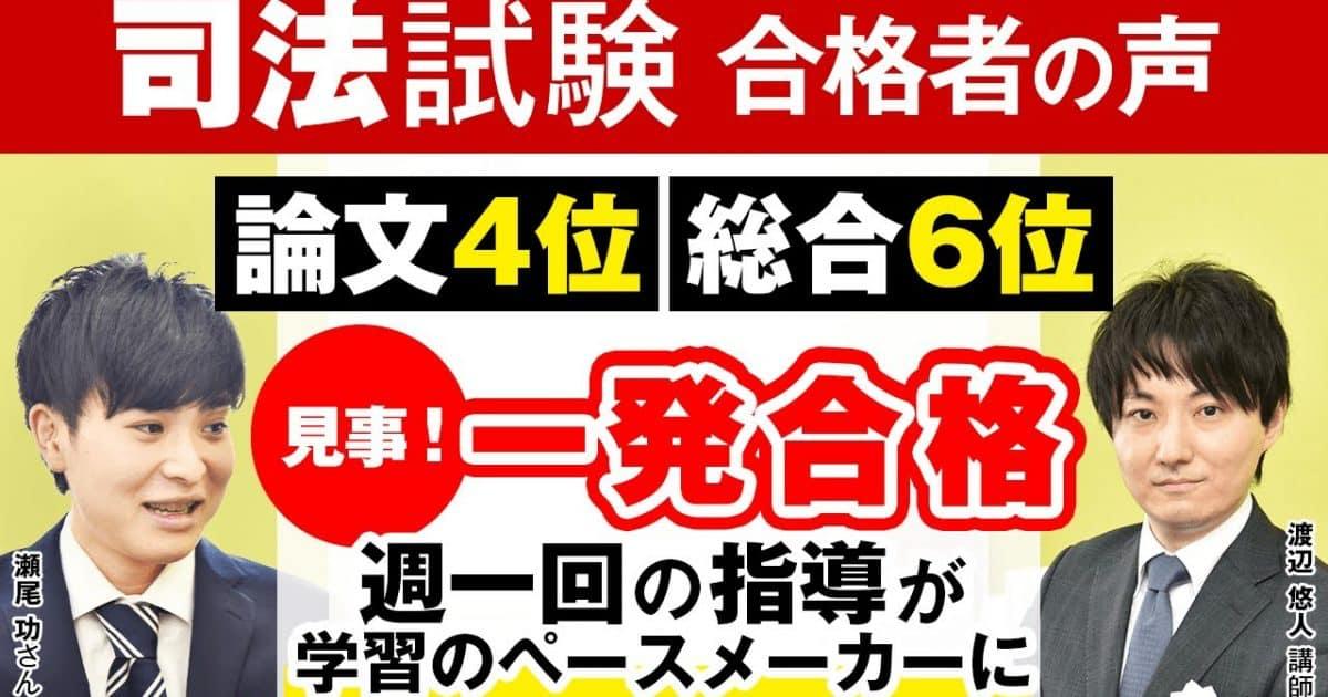 アガルート令和2年度司法試験合格者瀬尾さん