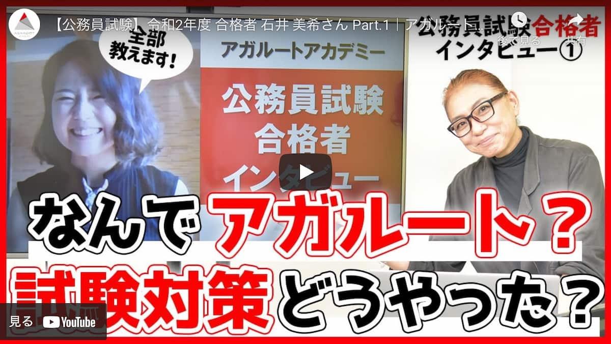 アガルート令和2年度 公務員試験合格者石井さん