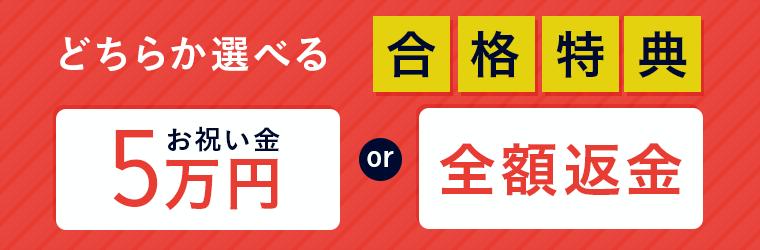 アガルートの合格特典(お祝い金5万円 or 全額返金)
